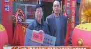 """体彩""""新春开门红""""中大奖网点受自治区体育局奖励-2018年3月10日"""