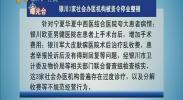 银川三家社会办医机构被责令停业整顿-2018年3月28日