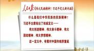 两会快评:伟大民族精神!习近平定义新内涵-2018年3月20日