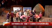 《闽宁镇移民之歌》揭幕2018全国舞台艺术优秀剧目展演-2018年3月4日