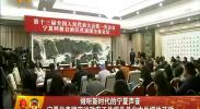 倾听新时代的宁夏声音 宁夏代表团审议政府工作报告并向中外媒体开放-2018年3月6日