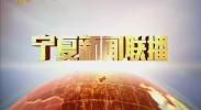 宁夏新闻联播-2018年3月29日