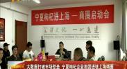 大数据打破市场壁垒 宁夏枸杞品牌抱团进驻上海商圈-2018年3月31日