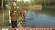"""艾依河忙""""清河""""森林公园段清理垃圾9吨-2018年3月26日"""