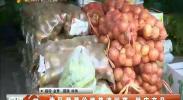 我区蔬菜价格普遍回落 供应充足-2018年3月5日