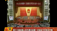 第十三届全国人民代表大会第一次会议今天在京开幕-2018年3月5日