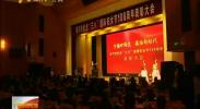 """银川市举行纪念""""三八""""国际妇女节108周年表彰大会-2018年3月8日"""