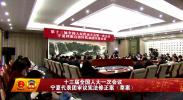 十三届全国人大一次会议宁夏代表团审议宪法修正案(草案)-2018年3月7日