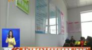 """农村书屋成为平罗农民科技致富""""加油站""""-2018年3月25日"""