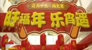 第二届银川欢乐购物季品牌效益日益彰显-2018年3月3日