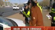 鸿胜出警:女司机上路 交警教你帖标志-2018年3月1日