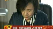 赵庆丰:把国有林场发展纳入乡村振兴战略-2018年3月6日