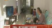 石嘴山:棚户区改造圆了百姓安居梦-2018年3月7日