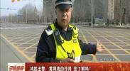 鸿胜出警:黄网线的作用 您了解吗?-2018年3月25日