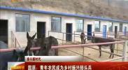 固原:青年农民成为乡村振兴排头兵-2018年3月25日
