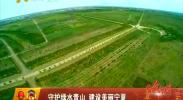 守护绿水青山 建设美丽宁夏-2018年3日14日