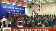 宁夏口腔专科联盟暨互联网+口腔医疗平台成立-2018年3月23日
