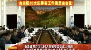 石泰峰在自治区60大庆筹委会会议上强调 突出政治性 隆重热烈俭朴务实办好大庆活动-2018年3月30日
