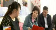 咸辉调研:让脱贫成果经得起检验 让农民成为幸福的职业-2018年3月27日