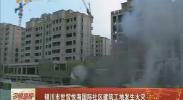 银川市世贸悦海国际社区建筑工地发生火灾-2018年3月22日