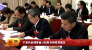 宁夏代表团审查计划和预算报告-2018年3月8日