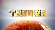 宁夏新闻联播-2018年3月25日