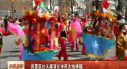 西夏区社火展演让市民大饱眼福-2018年3月1日