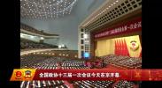 全国政协十三届一次会议今天在京开幕-2018年3月3日