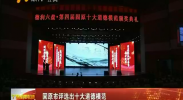 第四届固原十大道德模范颁奖典礼在固原举行-2018年3月31日