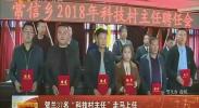 """贺兰37名""""科技村主任""""走马上任-2018年3月28日"""