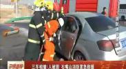 三车相撞1人被困 石嘴山消防紧急救援-2018年3月13日