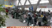 4月10日全国铁路调图 银川站旅客列车有变化-2018年3月31日