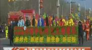 银川警方保障社火巡演路线安全畅通-2018年3月2日