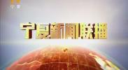 宁夏新闻联播(卫视)-2018年3月10日