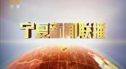 宁夏新闻联播(卫视)-2018年3月2日