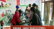 固原彭阳县:夫妻创业 用电商平台打开致富门-2018年3月9日