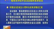 咸辉主持召开自治区政府常务会议-2018年3月28日