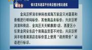曝光台 银川发布蔬菜平价商店整治情况通报-2018年3月1日