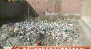贺兰山农牧场平房区环境缘何脏乱差-2018年3月3日