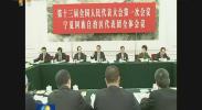 李克强参加宁夏代表团审议-2018年3月10日