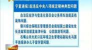 宁夏通报3起违反中央八项规定精神典型问题-2018年3月3日
