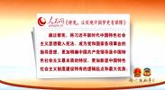 两会快评:宪法修改 为实现中国梦提供有力保障-2018年3月10日