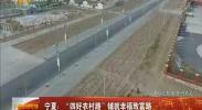 """宁夏:""""四好农村路""""铺就幸福致富路-2018年3月26日"""