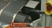 2018年宁夏30亿元财政资金真金白银支持科技创新-2018年3月29日