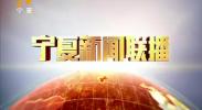 宁夏新闻联播(卫视)-2018年3月23日