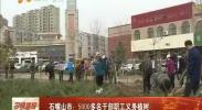 石嘴山市:5000多名干部职工义务植树-2018年3月31日