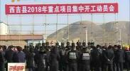 西吉县举行2018年重点项目建设大会战启动仪式-2018年3月19日