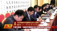 宁夏代表团:为新时代国家长治久安提供根本法律保证-2018年3月8日