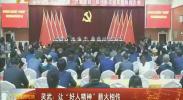 """灵武:让""""好人精神""""薪火相传-2018年3月29日"""
