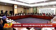 宁夏代表团:两高报告传播了中国法治声音 展示了中国法治进程-2018年3月11日